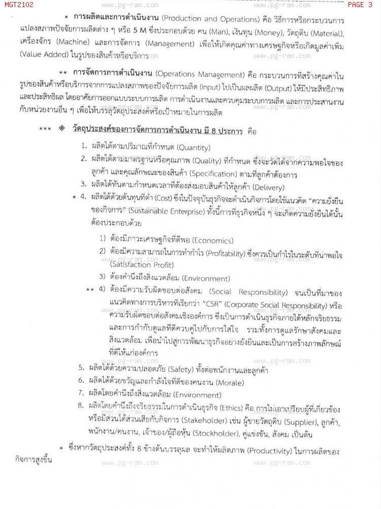 MGT2102 หลักการจัดการดำเนินงานและโซ่อุปทาน หน้าที่ 3