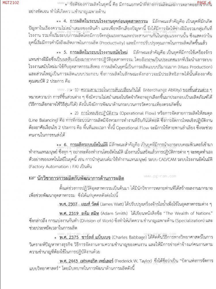 MGT2102 หลักการจัดการดำเนินงานและโซ่อุปทาน หน้าที่ 6