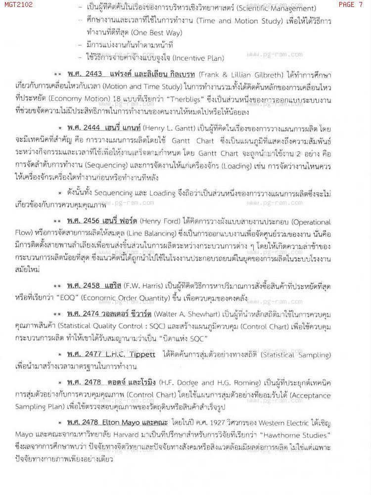 MGT2102 หลักการจัดการดำเนินงานและโซ่อุปทาน หน้าที่ 7