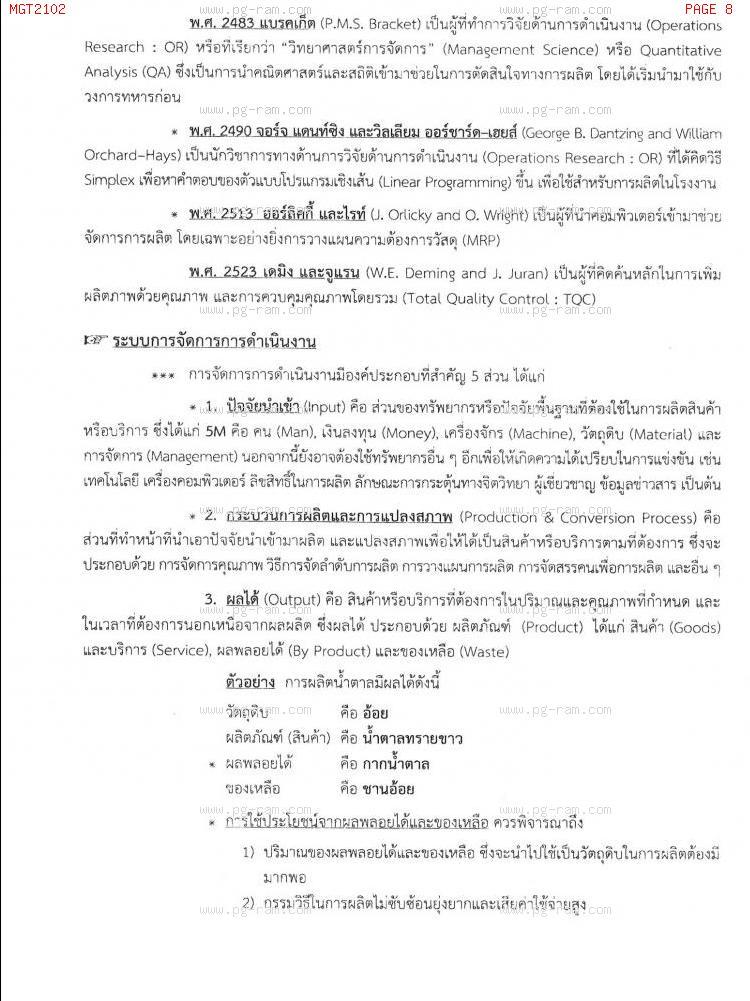 MGT2102 หลักการจัดการดำเนินงานและโซ่อุปทาน หน้าที่ 8