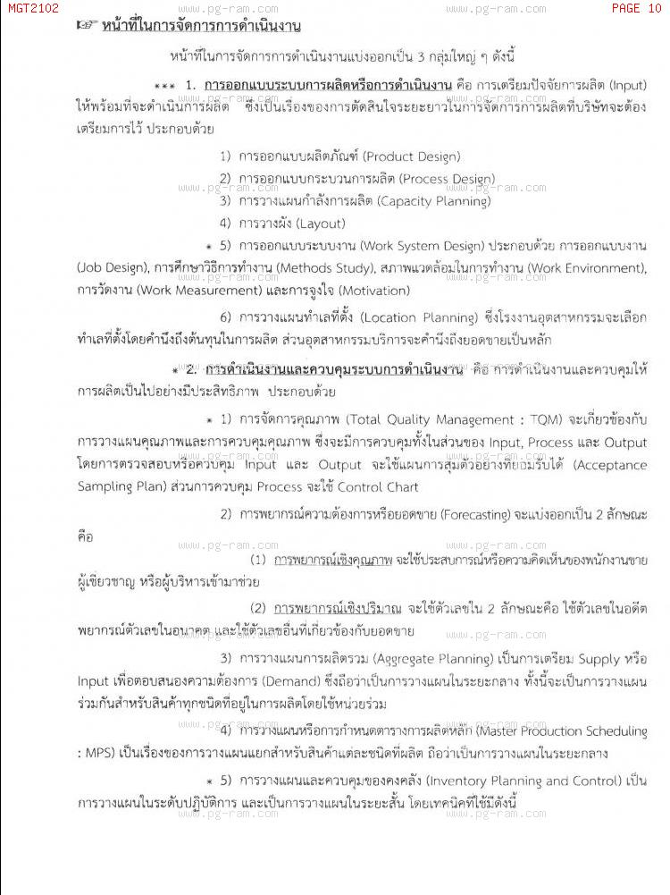 MGT2102 หลักการจัดการดำเนินงานและโซ่อุปทาน หน้าที่ 10
