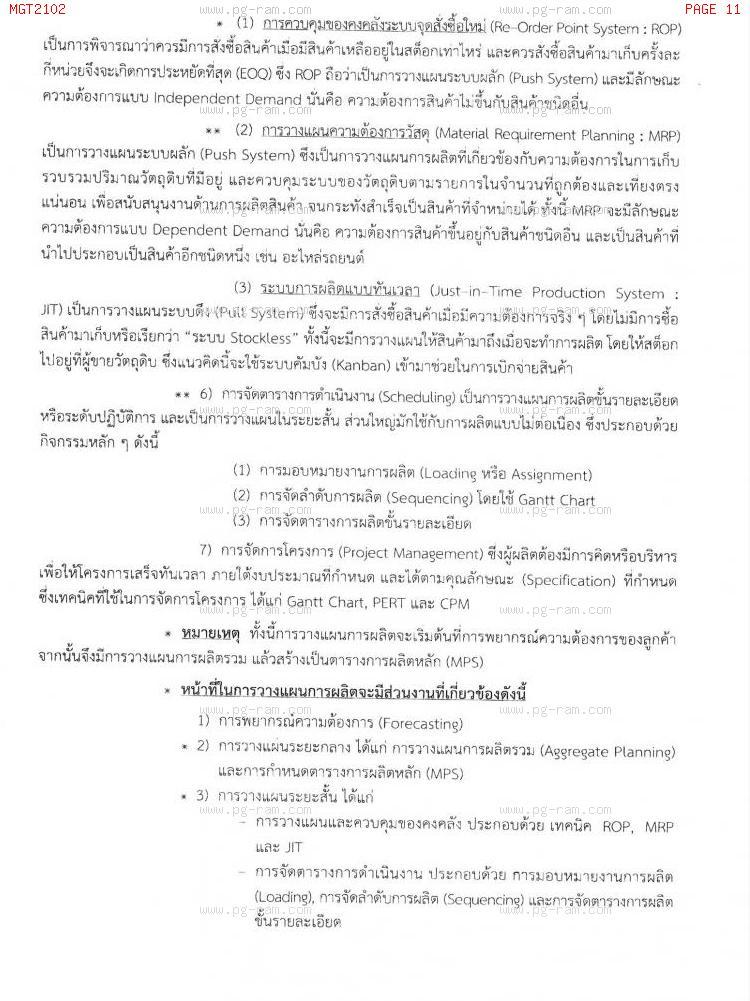MGT2102 หลักการจัดการดำเนินงานและโซ่อุปทาน หน้าที่ 11