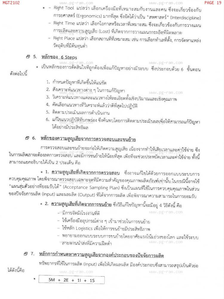 MGT2102 หลักการจัดการดำเนินงานและโซ่อุปทาน หน้าที่ 19