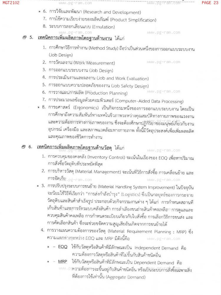 MGT2102 หลักการจัดการดำเนินงานและโซ่อุปทาน หน้าที่ 23