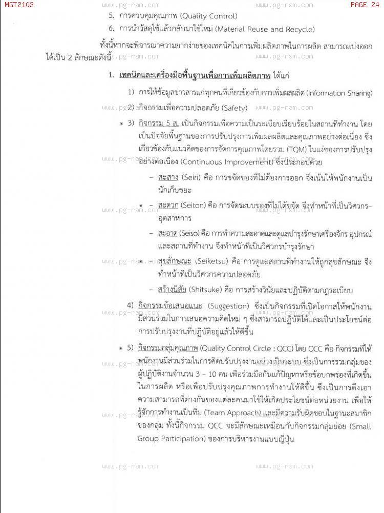 MGT2102 หลักการจัดการดำเนินงานและโซ่อุปทาน หน้าที่ 24