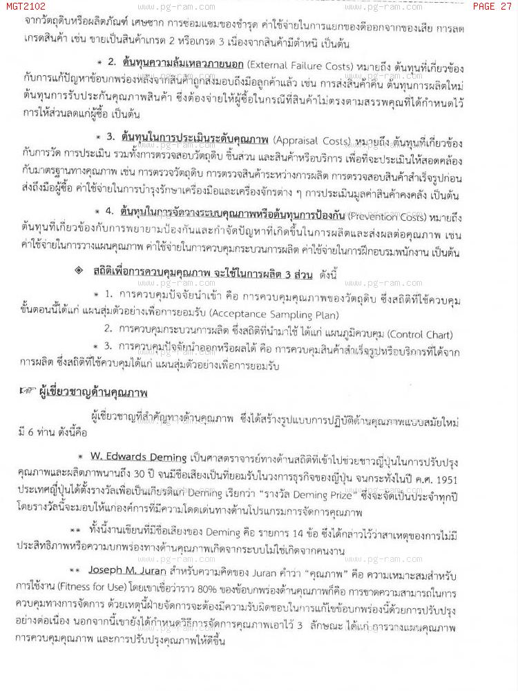 MGT2102 หลักการจัดการดำเนินงานและโซ่อุปทาน หน้าที่ 27