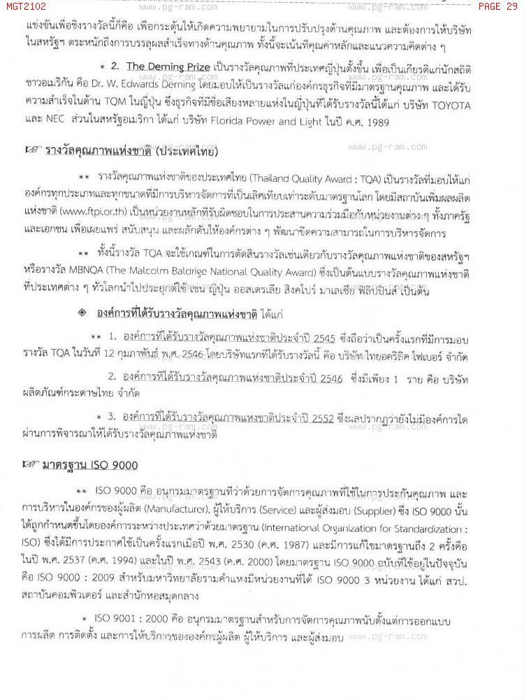 MGT2102 หลักการจัดการดำเนินงานและโซ่อุปทาน หน้าที่ 29