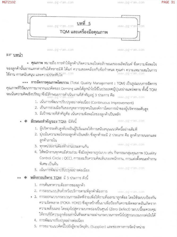 MGT2102 หลักการจัดการดำเนินงานและโซ่อุปทาน หน้าที่ 31