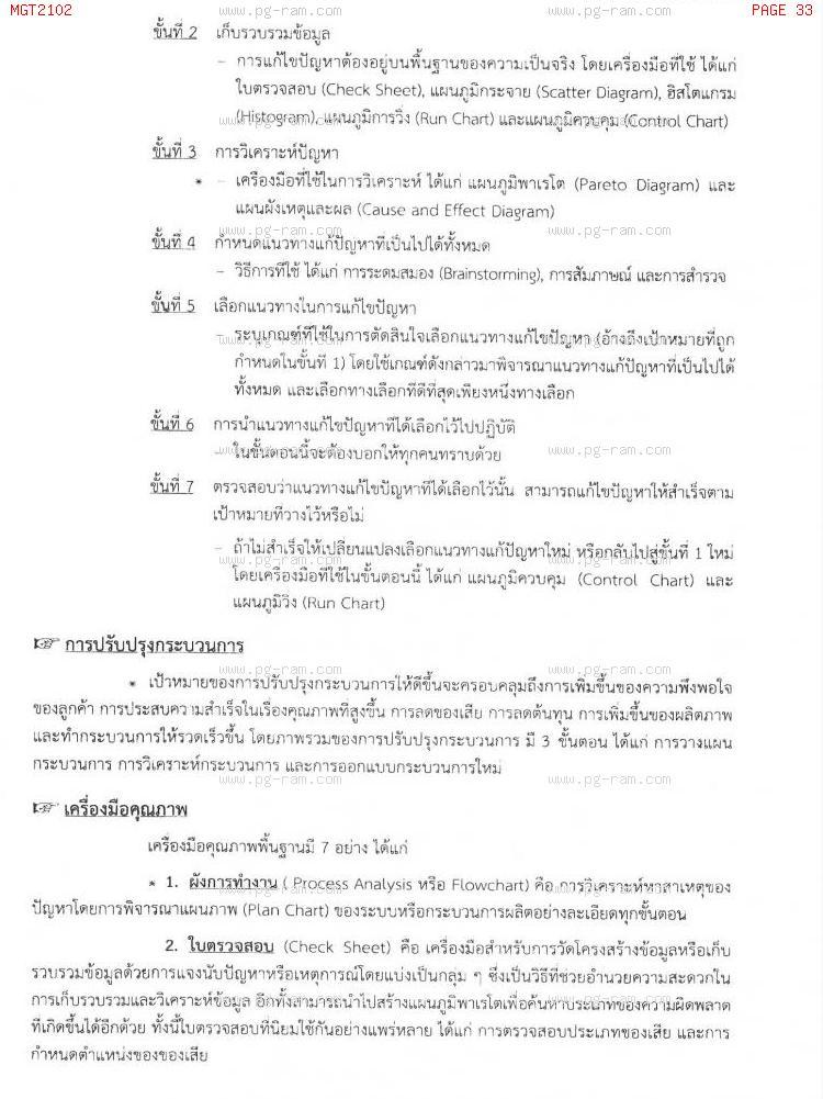 MGT2102 หลักการจัดการดำเนินงานและโซ่อุปทาน หน้าที่ 33