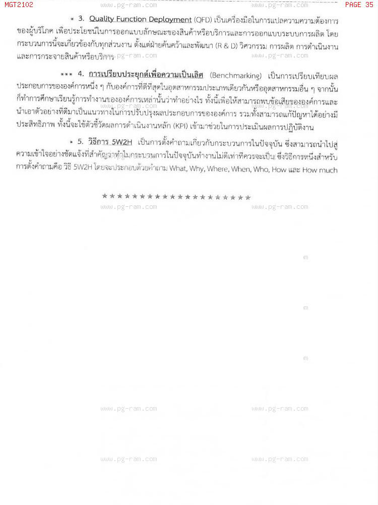 MGT2102 หลักการจัดการดำเนินงานและโซ่อุปทาน หน้าที่ 35