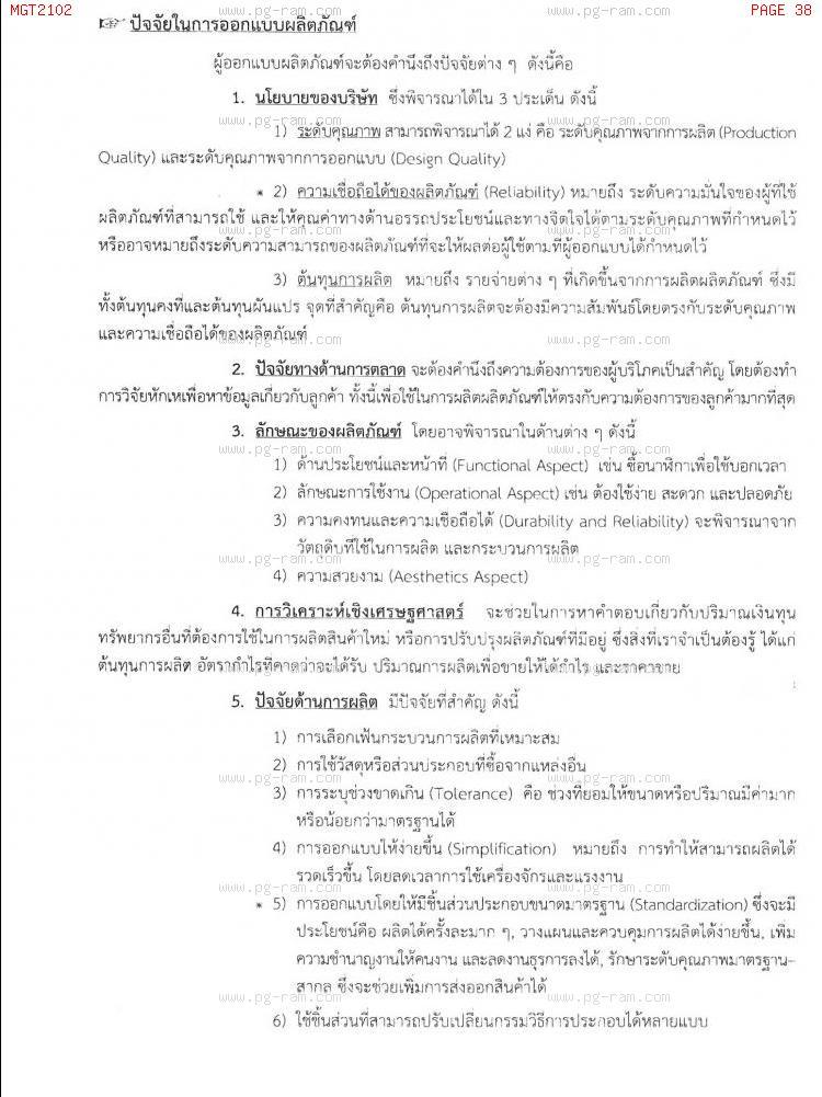 MGT2102 หลักการจัดการดำเนินงานและโซ่อุปทาน หน้าที่ 38