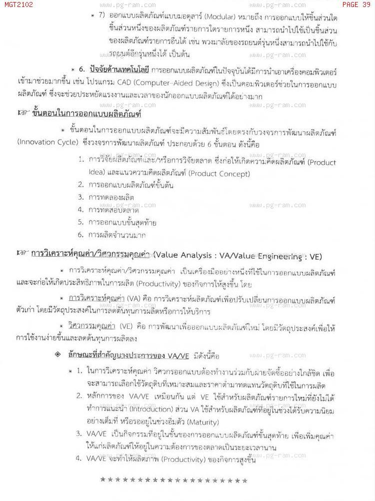 MGT2102 หลักการจัดการดำเนินงานและโซ่อุปทาน หน้าที่ 39