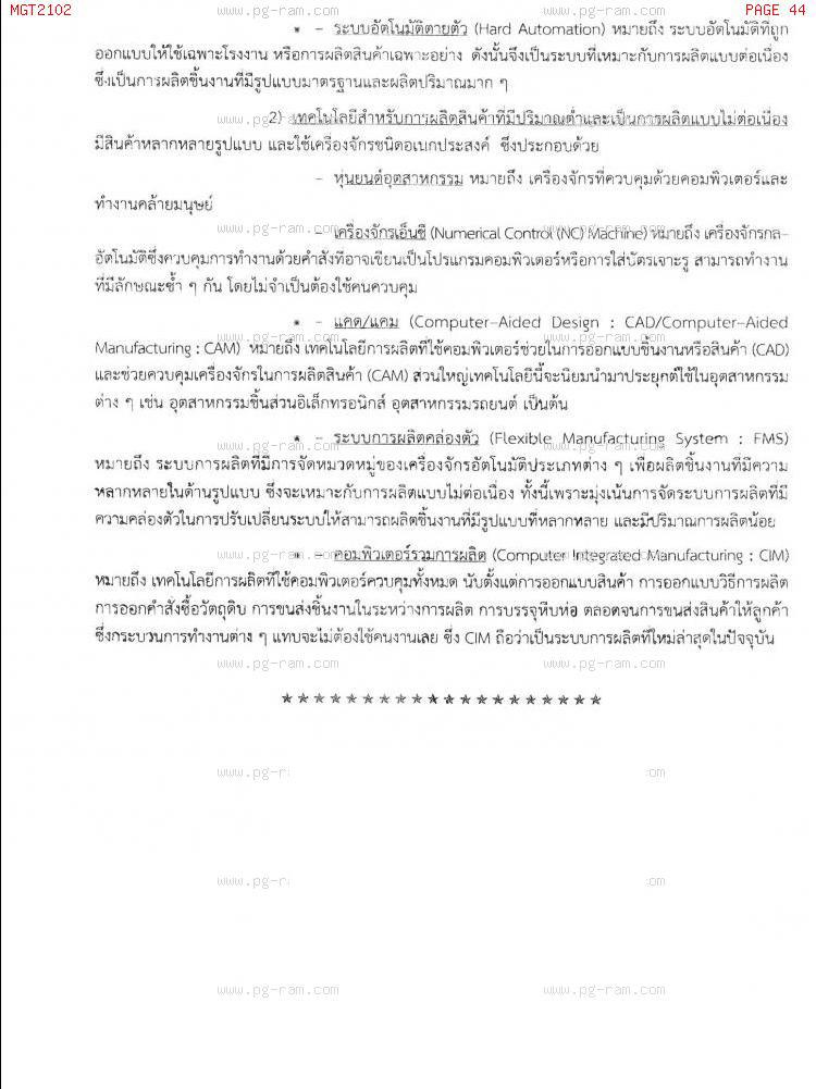 MGT2102 หลักการจัดการดำเนินงานและโซ่อุปทาน หน้าที่ 44