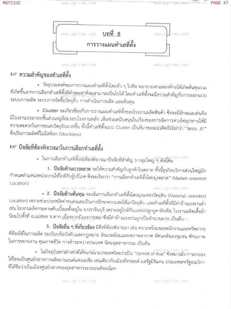 MGT2102 หลักการจัดการดำเนินงานและโซ่อุปทาน หน้าที่ 47