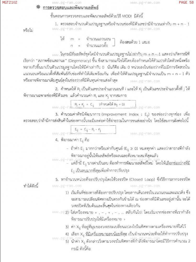MGT2102 หลักการจัดการดำเนินงานและโซ่อุปทาน หน้าที่ 58