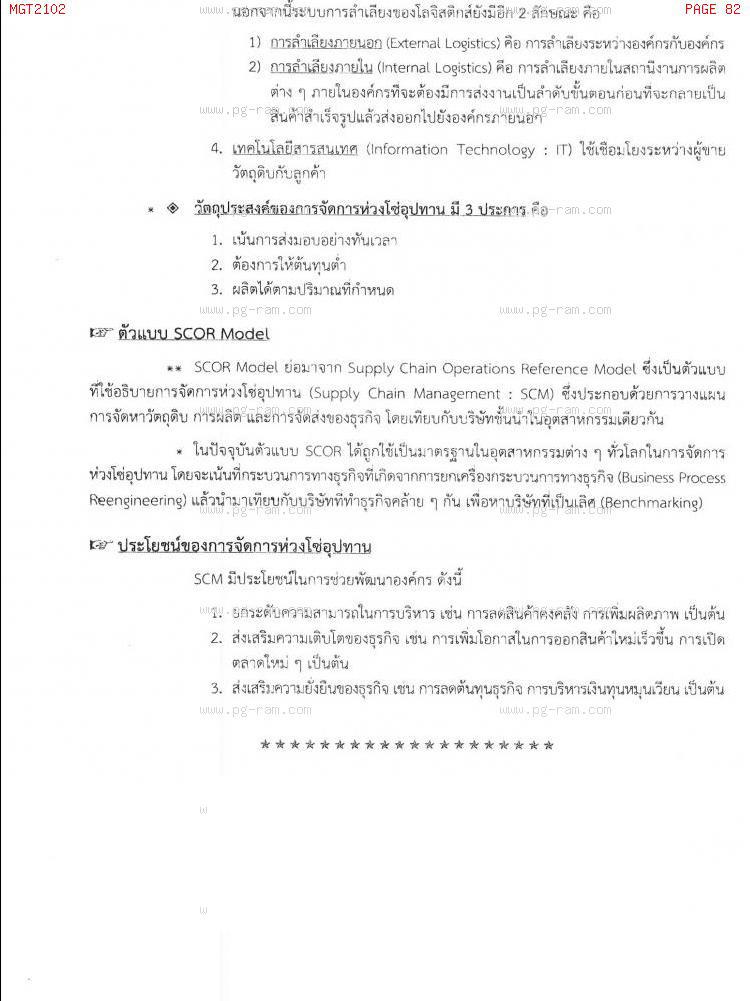 MGT2102 หลักการจัดการดำเนินงานและโซ่อุปทาน หน้าที่ 82