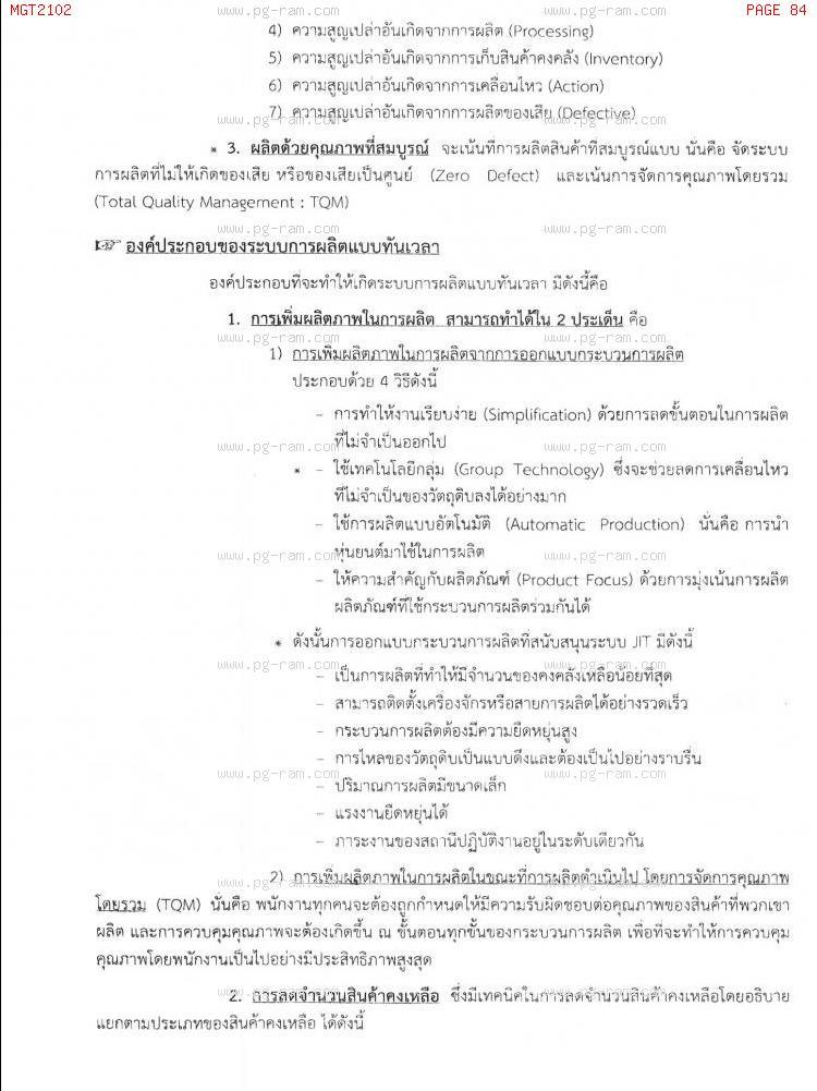 MGT2102 หลักการจัดการดำเนินงานและโซ่อุปทาน หน้าที่ 84