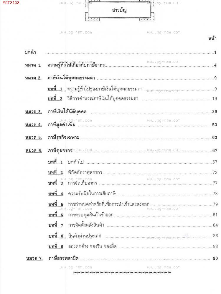 MGT3102 การภาษีอากร สารบัญ