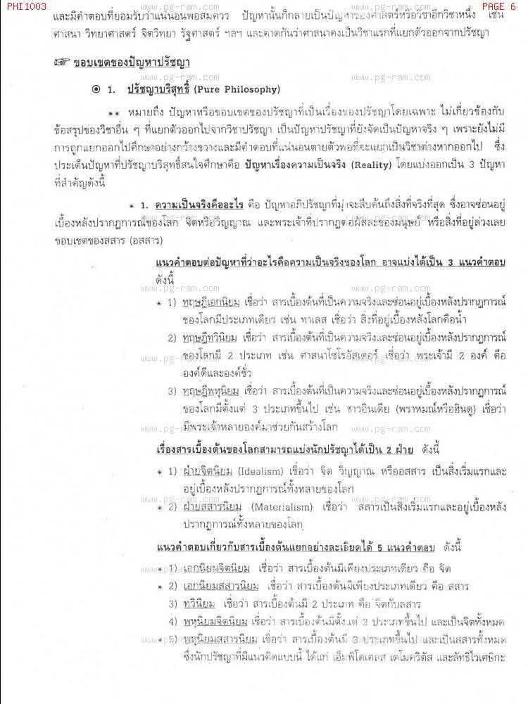 PHI1003 ปรัชญาเบื้องต้น หน้าที่ 6