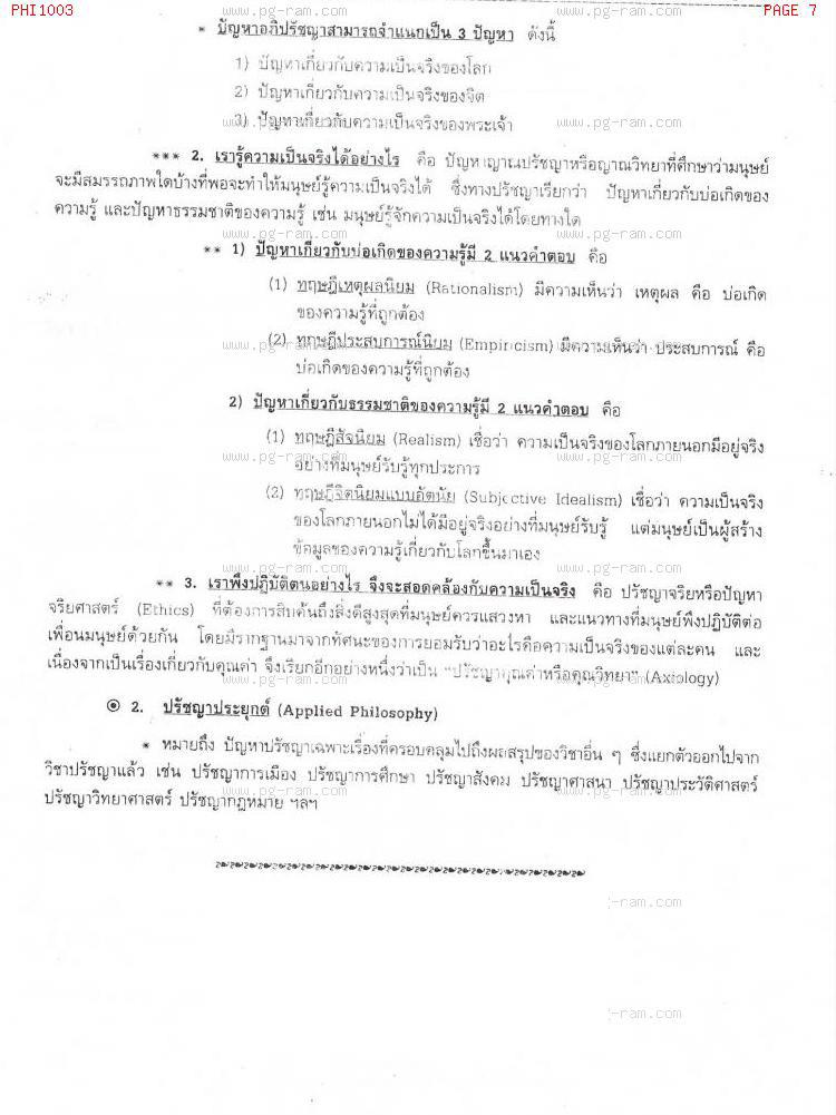 PHI1003 ปรัชญาเบื้องต้น หน้าที่ 7