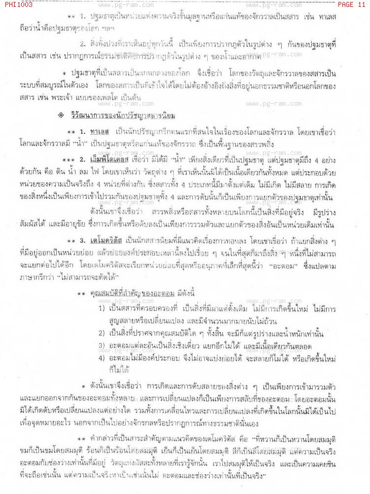 PHI1003 ปรัชญาเบื้องต้น หน้าที่ 11
