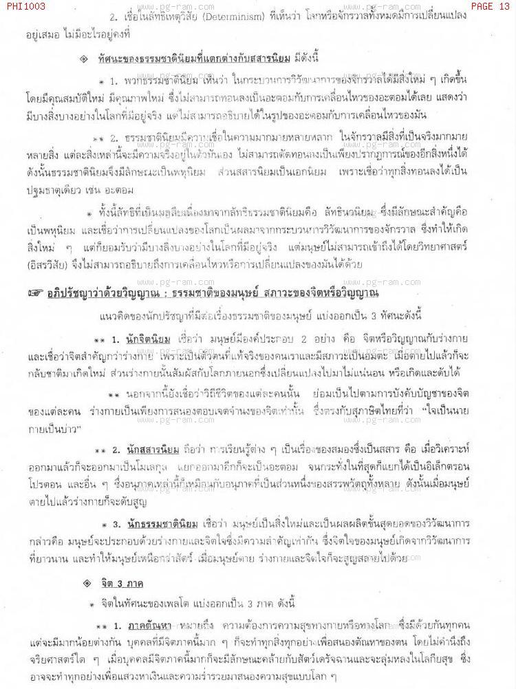 PHI1003 ปรัชญาเบื้องต้น หน้าที่ 13
