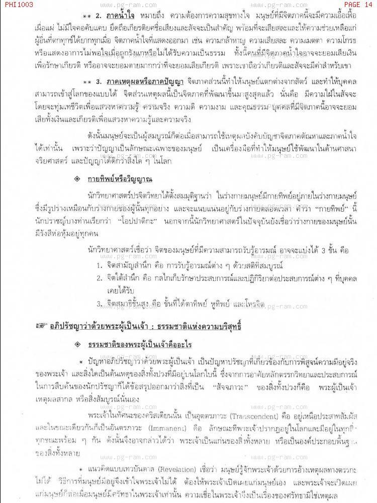 PHI1003 ปรัชญาเบื้องต้น หน้าที่ 14
