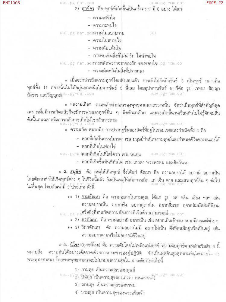 PHI1003 ปรัชญาเบื้องต้น หน้าที่ 22