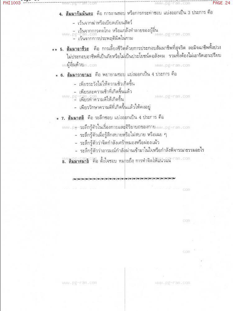 PHI1003 ปรัชญาเบื้องต้น หน้าที่ 24