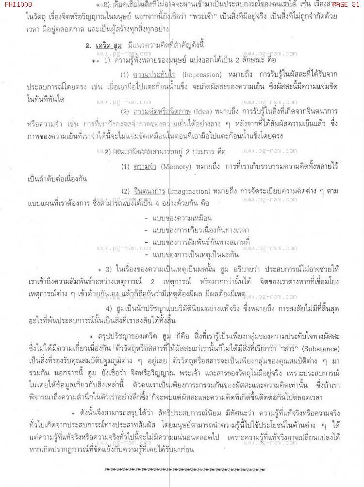 PHI1003 ปรัชญาเบื้องต้น หน้าที่ 31