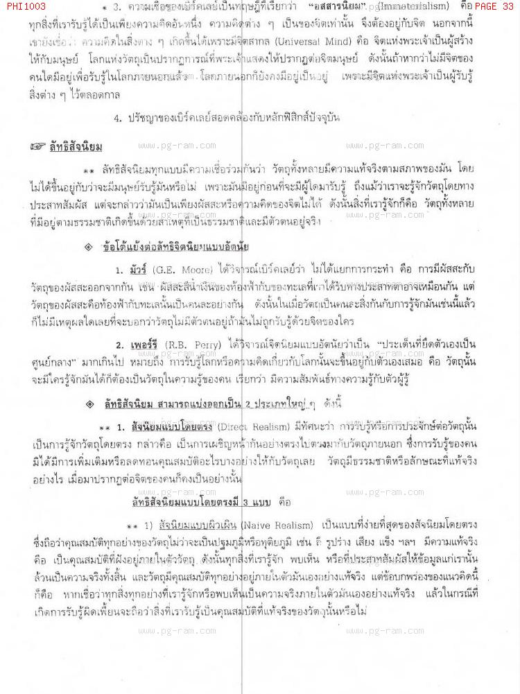 PHI1003 ปรัชญาเบื้องต้น หน้าที่ 33
