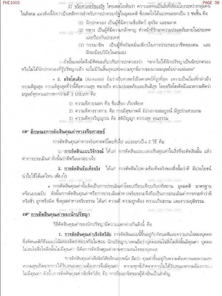 PHI1003 ปรัชญาเบื้องต้น หน้าที่ 38
