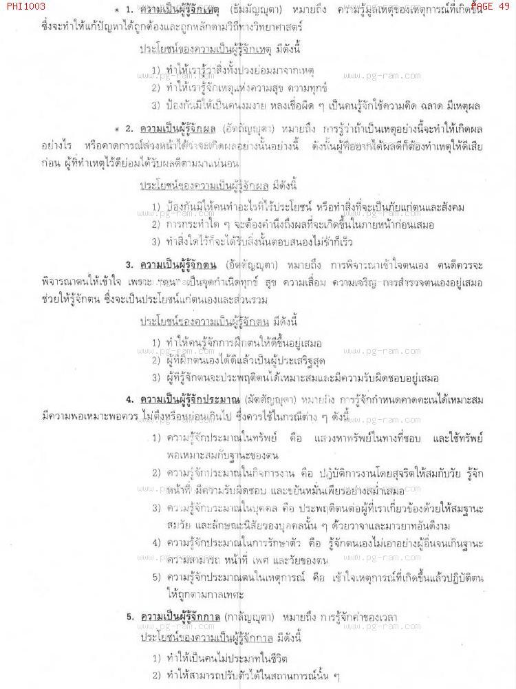 PHI1003 ปรัชญาเบื้องต้น หน้าที่ 49