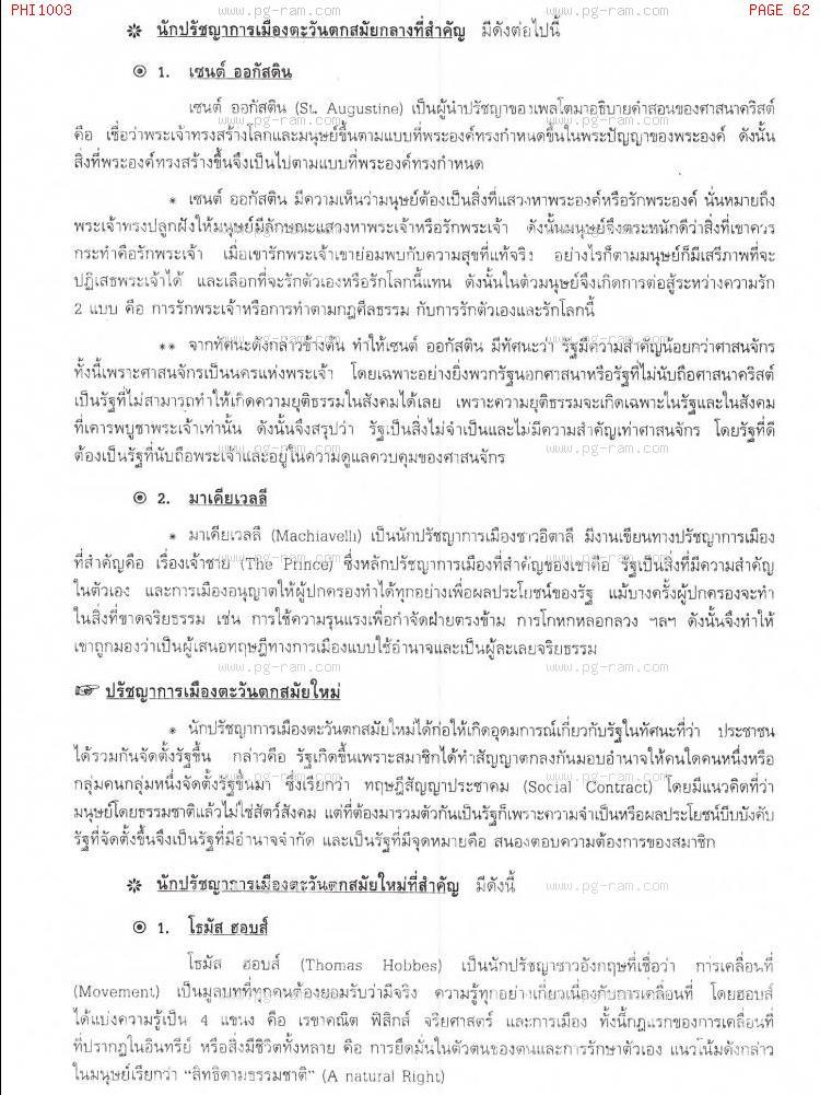 PHI1003 ปรัชญาเบื้องต้น หน้าที่ 62