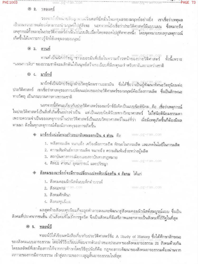 PHI1003 ปรัชญาเบื้องต้น หน้าที่ 73
