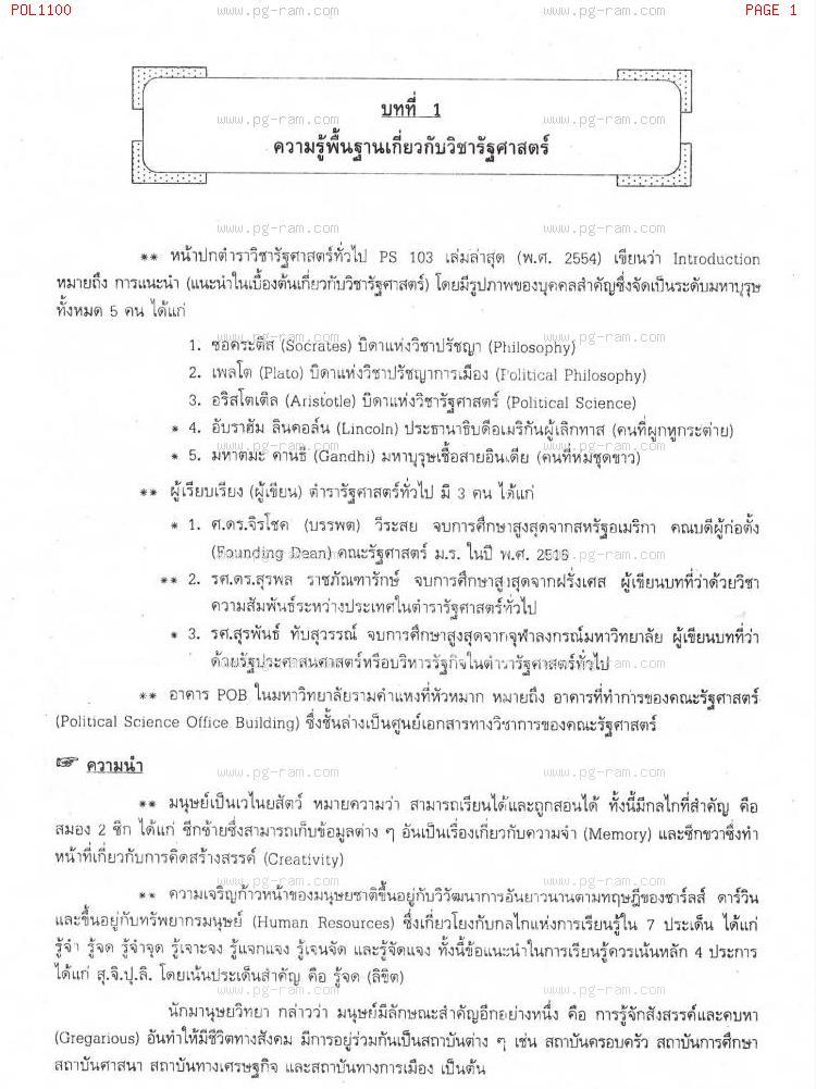 POL1100 รัฐศาสตร์ทั่วไป หน้าที่ 1