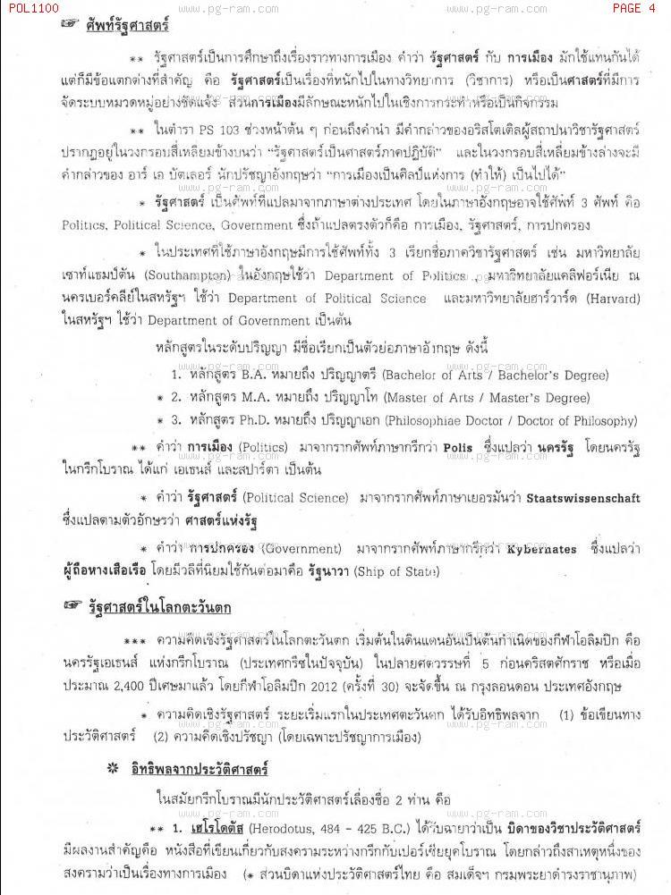 POL1100 รัฐศาสตร์ทั่วไป หน้าที่ 4