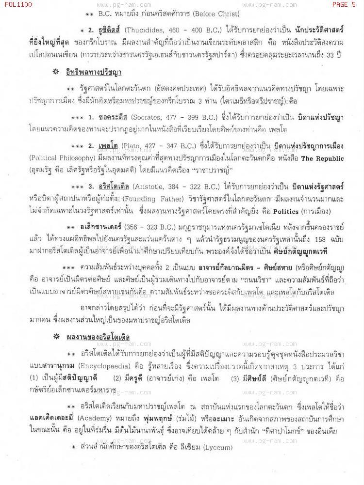 POL1100 รัฐศาสตร์ทั่วไป หน้าที่ 5