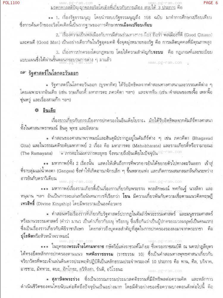 POL1100 รัฐศาสตร์ทั่วไป หน้าที่ 6