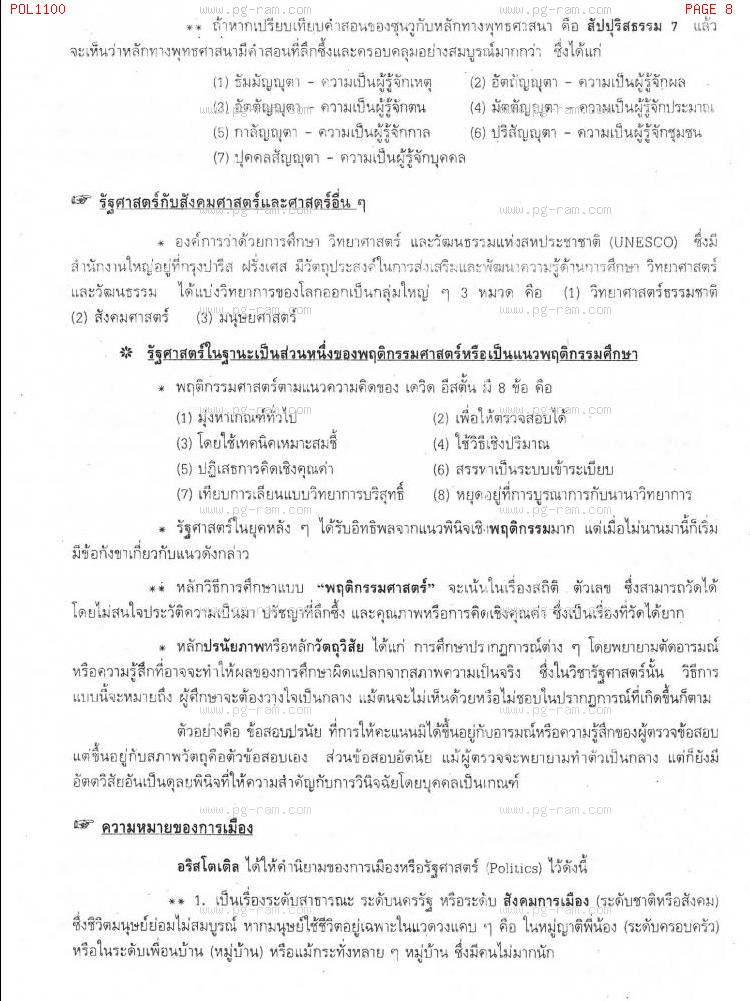POL1100 รัฐศาสตร์ทั่วไป หน้าที่ 8