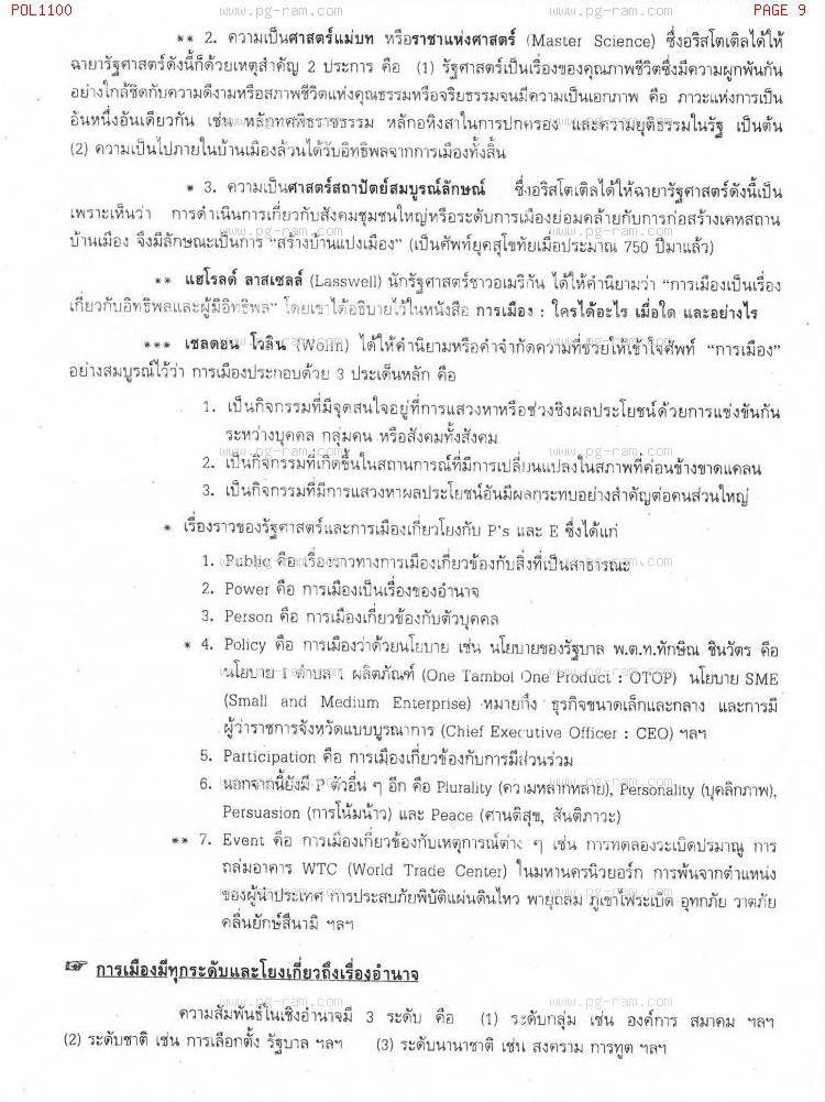 POL1100 รัฐศาสตร์ทั่วไป หน้าที่ 9