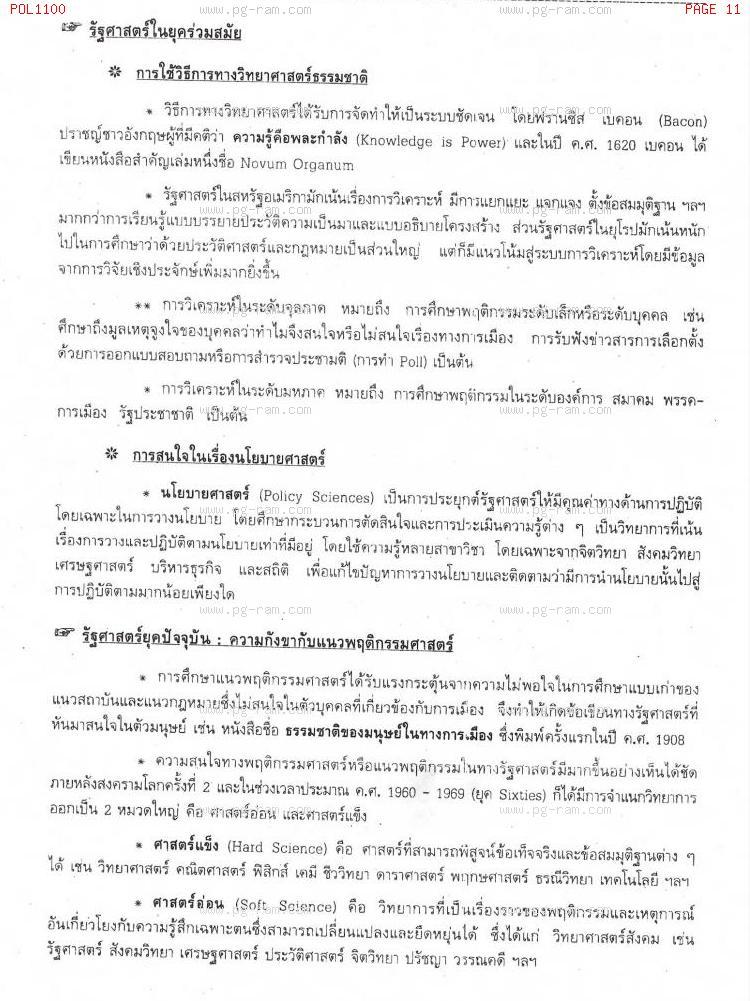 POL1100 รัฐศาสตร์ทั่วไป หน้าที่ 11