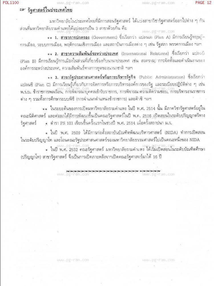 POL1100 รัฐศาสตร์ทั่วไป หน้าที่ 12