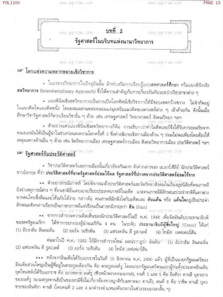 POL1100 รัฐศาสตร์ทั่วไป หน้าที่ 13