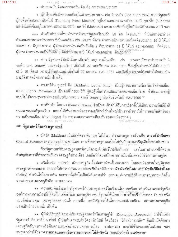 POL1100 รัฐศาสตร์ทั่วไป หน้าที่ 14