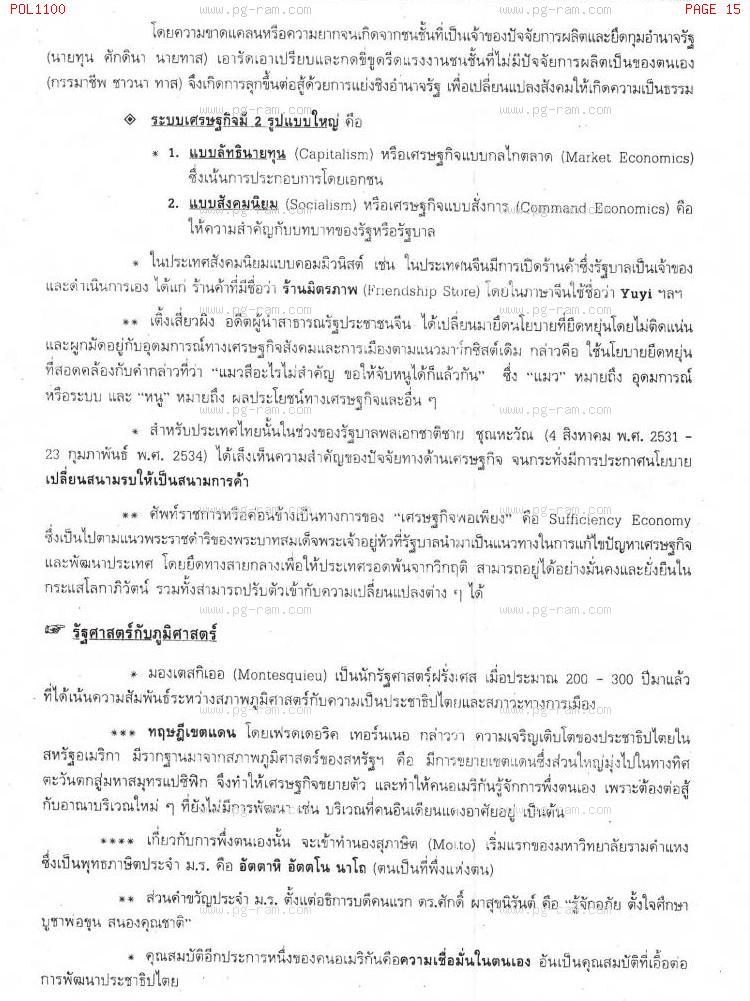 POL1100 รัฐศาสตร์ทั่วไป หน้าที่ 15