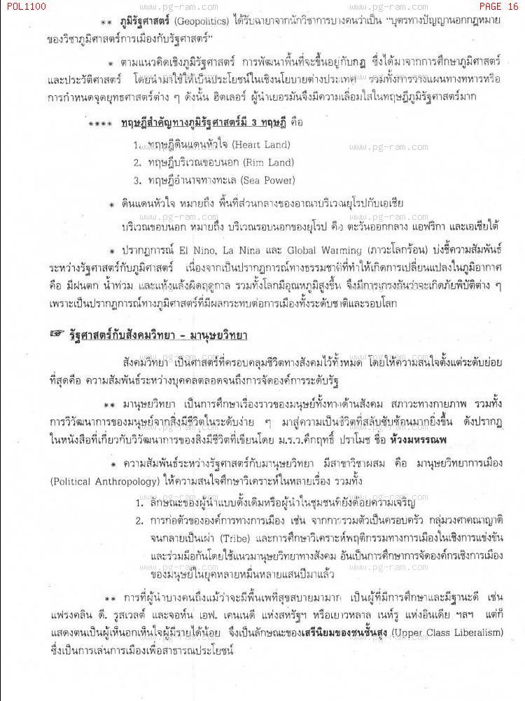 POL1100 รัฐศาสตร์ทั่วไป หน้าที่ 16