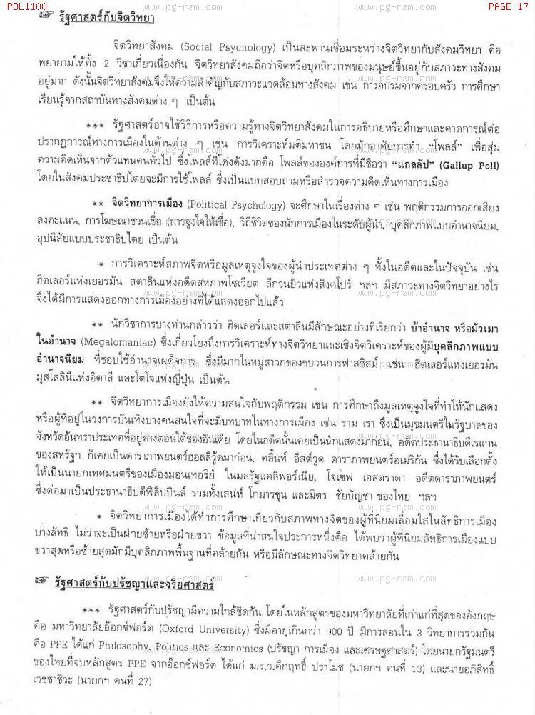 POL1100 รัฐศาสตร์ทั่วไป หน้าที่ 17