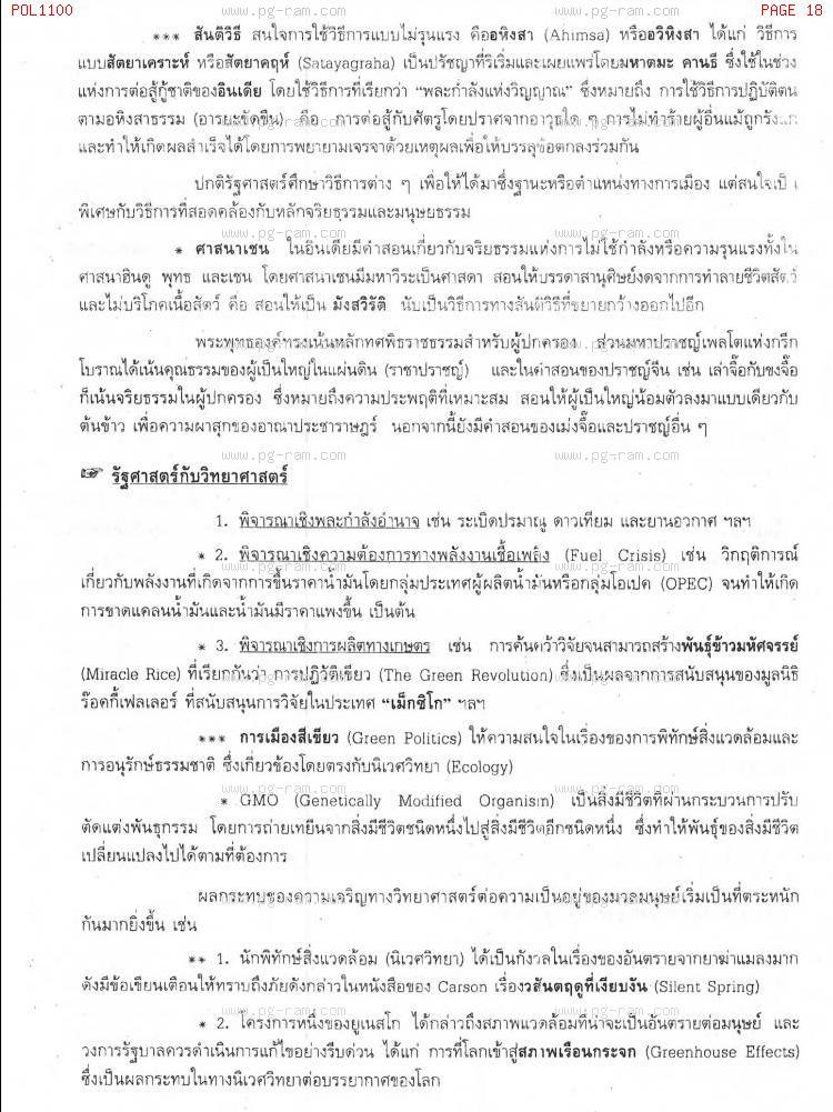 POL1100 รัฐศาสตร์ทั่วไป หน้าที่ 18