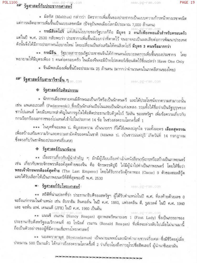 POL1100 รัฐศาสตร์ทั่วไป หน้าที่ 19